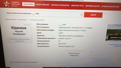 Карточка Юденков В.Н.