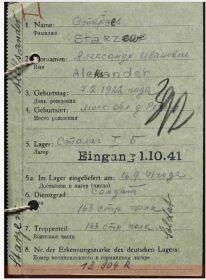 Карточка военнопленного.
