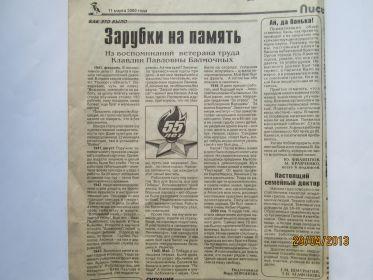 Воспоминания мамы о годах войны напечатанное в областной газете Рудный Алтай.