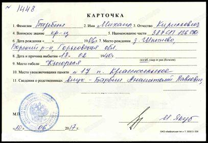 Карточка из архива МО РФ