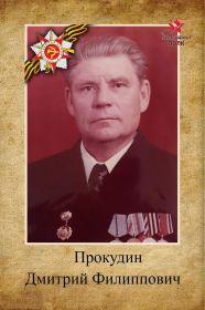 Прокудин Дмитрий Филиппович