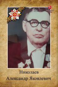 Николаев Александр Яковлевич