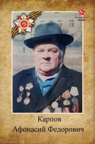 Карпов Афонасий Федорович