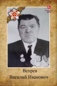 Вепрев Василий Иванович