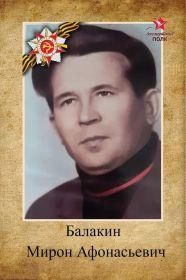 Балакин Мирон Афанасьевич
