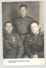 Соколов Анатолий Васильевич, Польша 1945