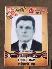 мой дед -Жежело Даниил Лаврентьевич