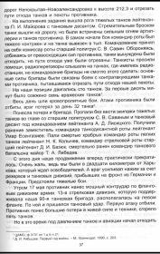 Страница 37 с описанием гибели Николая Кузьмича из книги Т.С.Шустова - Записки танкового техника.