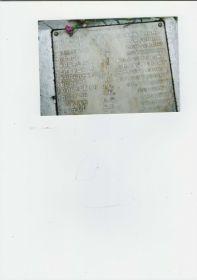 Братская могила_фамилии погибших