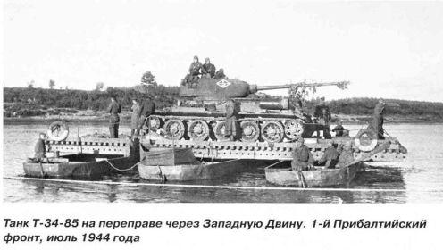Танк 159 танковой бригады переправляется через реку во время Полоцкой наступательной операции