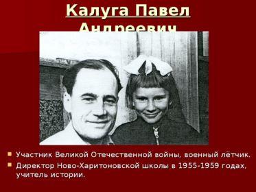 Павел Дмитриевич Калуга с дочерью, послевоенное фото.