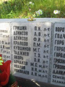 Имя лейтенанта А.В.Денисова на братской могиле в поселке Пятиречье