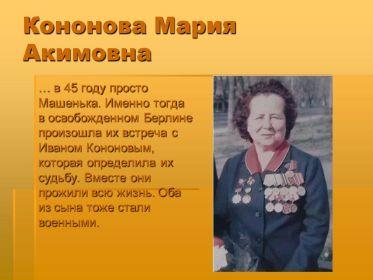 Кононова Мария Акимовна (Трубицына)