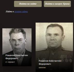 Страница Романова КФ на Галерее Храма