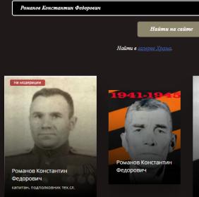 Страница Романова КФ на Дороге Памяти