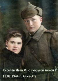 С супругой Анной Кирилловной