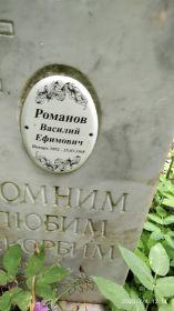 Фото с могилы папы Романова Василия Ефимовича.