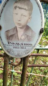 Фото Романова Г.В. с кладбища.