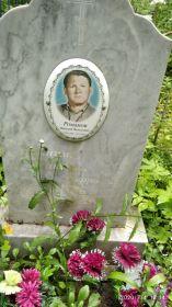 Фото с могилы брата Романова Василия Васильевича