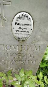 Фото с могилы мамы Романовой Марии Федоровны