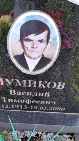 Фото Чумикова ВТ с захоронения