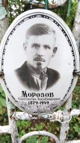 Отец Морозов Константин Александрович