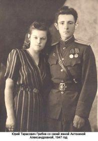Юрий Тарасович с женой Антониной Александровной