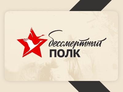 Сын Героя - Скобликов Владимир Иванович с потретом отца,в едином строю в Бессмертном полку.