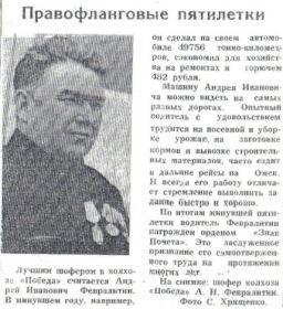 Заметка в газете о Февралитине А.И.