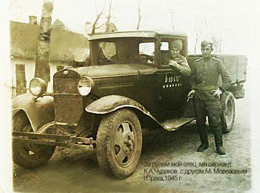 Чудаков Константин Александрович с  фронтовым товарищем