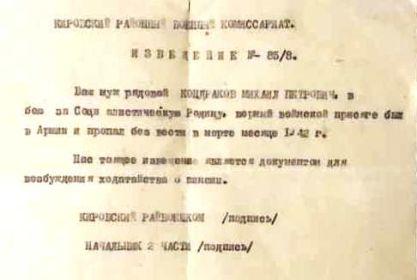 Извещение Кировского РВК г. Ташкента.
