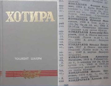 Обложка и страница «Книги памяти», призванных из г. Ташкента, с именами братьев Кондраковых Михаила и Александра