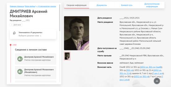 Фото с сайта Память народа