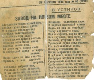 Заметка о заводе №385