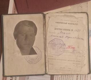 Зачетная карточка об обучении в ВХУТЕИНе на Живописном факультете