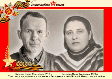 Казаков Павел Степанович 1915 г. Казаков а Нина Тарасовна 1922 г.