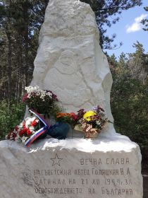 Памятник у села Болгарская Поляна