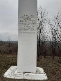 Стела на месте гибели, памятник у села Болгарская Поляна
