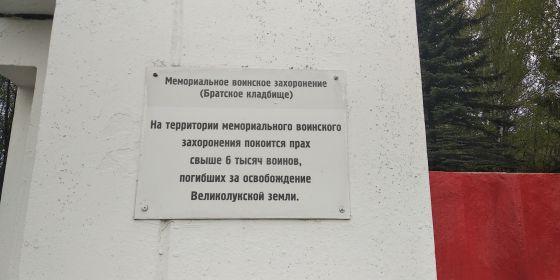 Воинское мемориальное кладбище. г. Великие Луки. Табличка