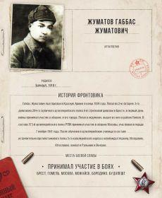 Габбас Жуматов