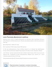 Памятник однополчанам с.Полново,Демянский район, Новгородская область