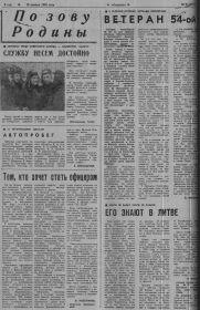 Газетная статья Кировец №8 (6525) от 18.01.1983