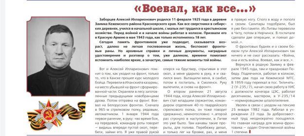 Газета Советское Приангарье