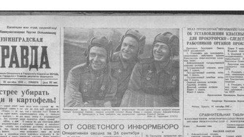 """Фрагмент газеты """"Ленинградская правда"""" от 25 сентября 1943 года с фотографией сержанта Аникина с однополчанами."""