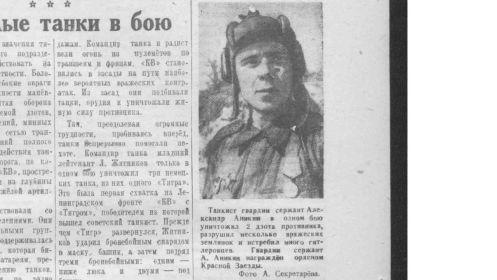 """Фрагмент газеты """"На страже родины"""" от 8 сентября 1943 года. с портреттом А.Аникина."""