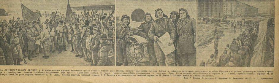 Фрагмент газеты «Известия» за 28 января 1943 года с фотографией сержанта Аникина с однополчанами.