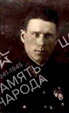 Лейтенант Ремеслиников Н. П.