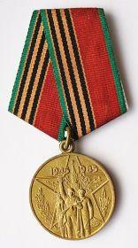 """медаль """"Сорок лет победы в Великой Отечественной войне"""""""