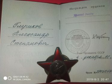 Орден Коасной Звезды