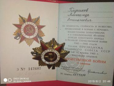 """Орден """"Отечественной войны-1-й степени"""""""